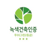 녹색건축인증 우수(그린2등급)
