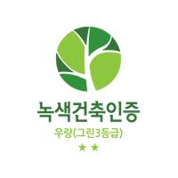 녹색건축인증 우량(그린3등급)